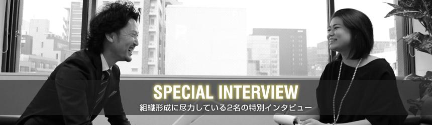 藤田大阪本社長・駒井大阪副本社長のスペシャルインタビュー